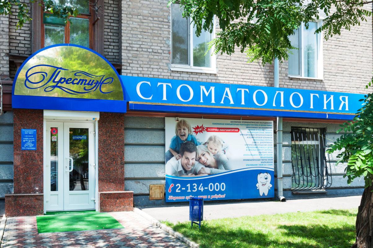 адрес стоматологии